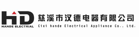 王中王一码免费公开汉德电器有限公司